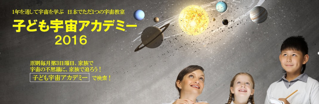 【お知らせ】10月の子ども宇宙アカデミー