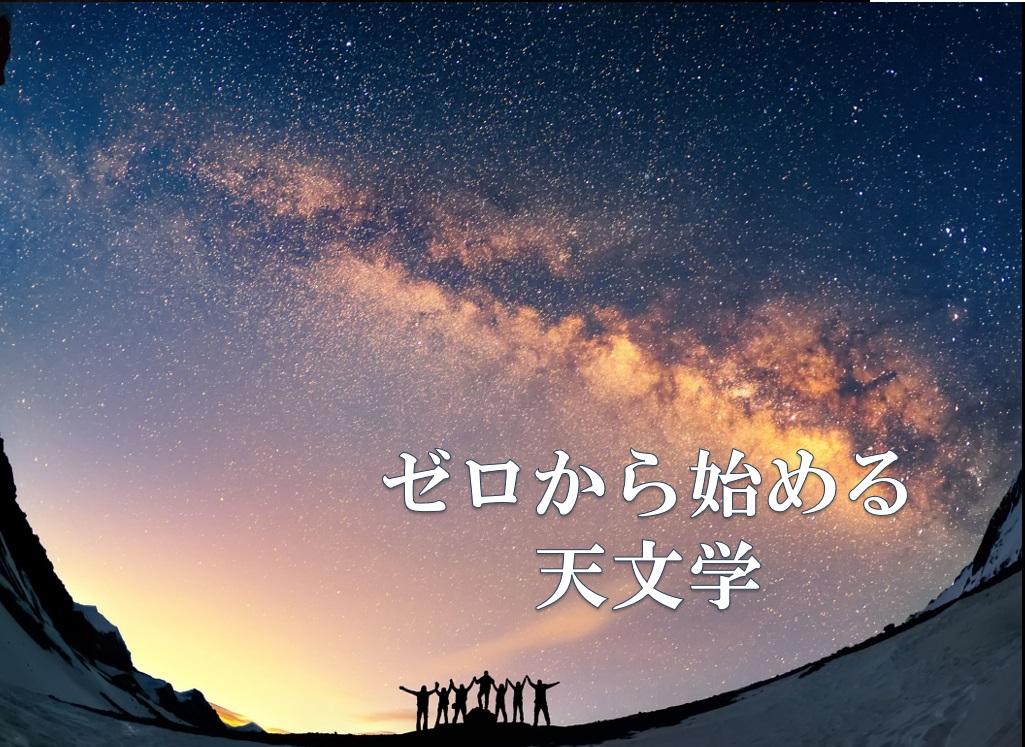 大人の方も、宇宙を知る旅に…