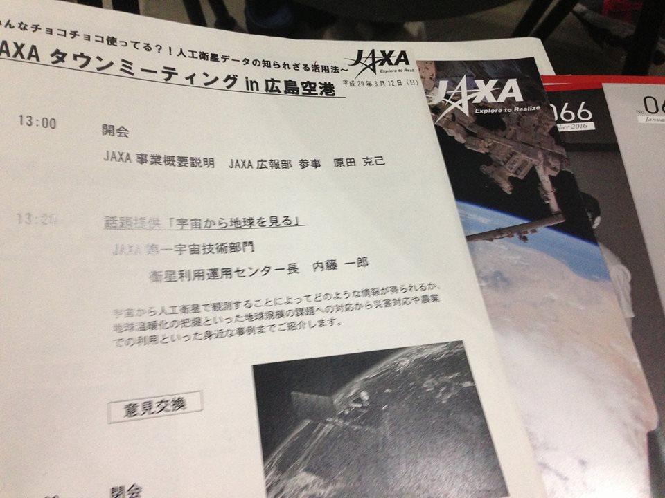 JAXAタウンミーティング
