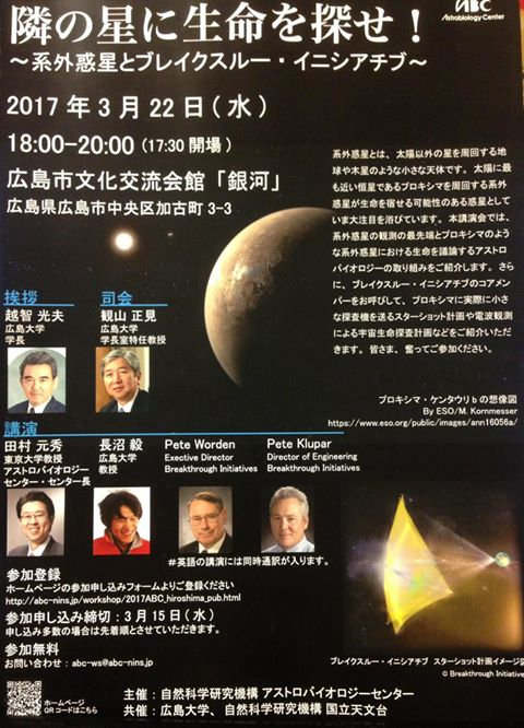 「隣の星に生命を探せ!」講演会