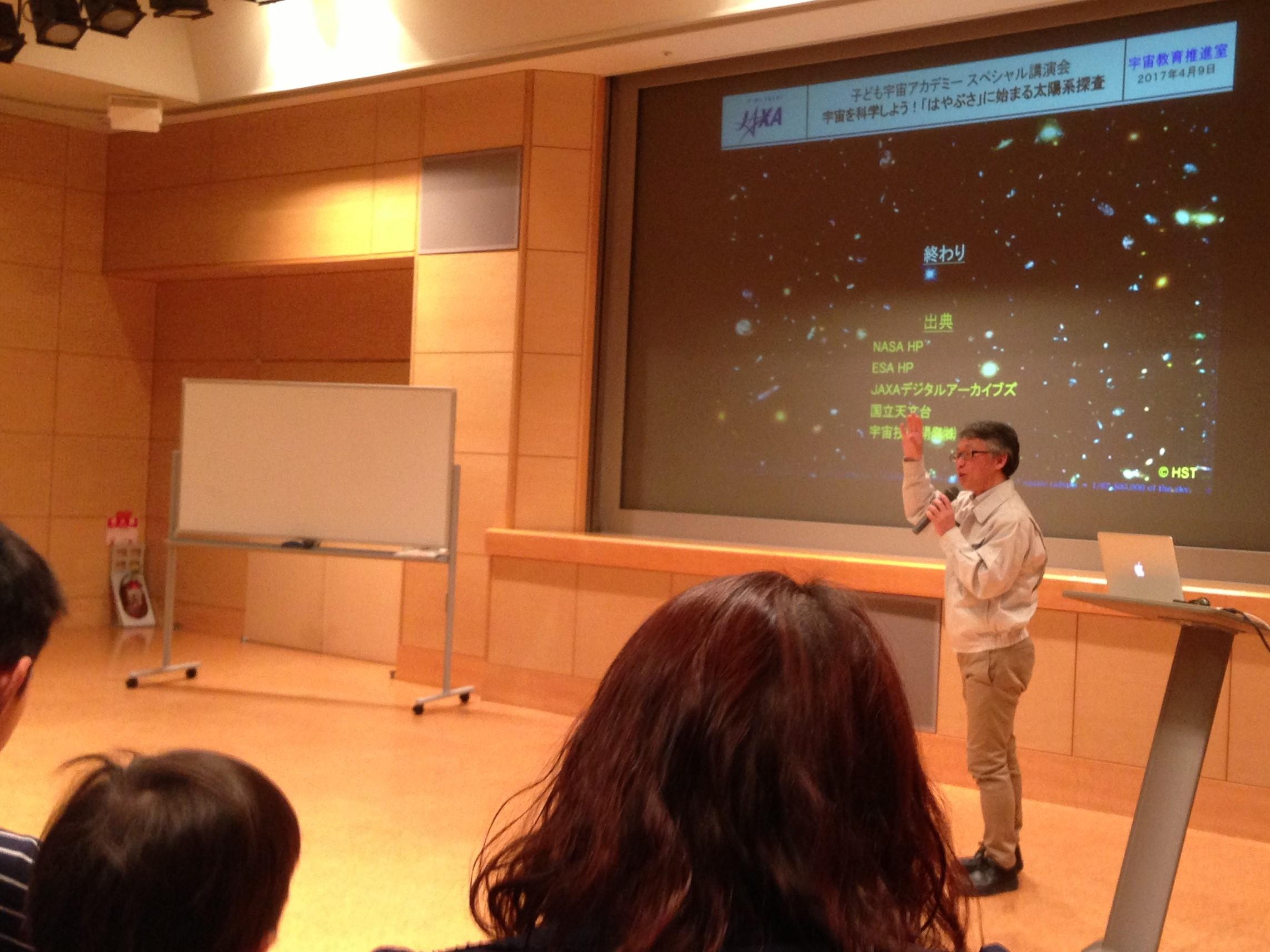 【スペシャル講演会】宇宙を科学しよう!