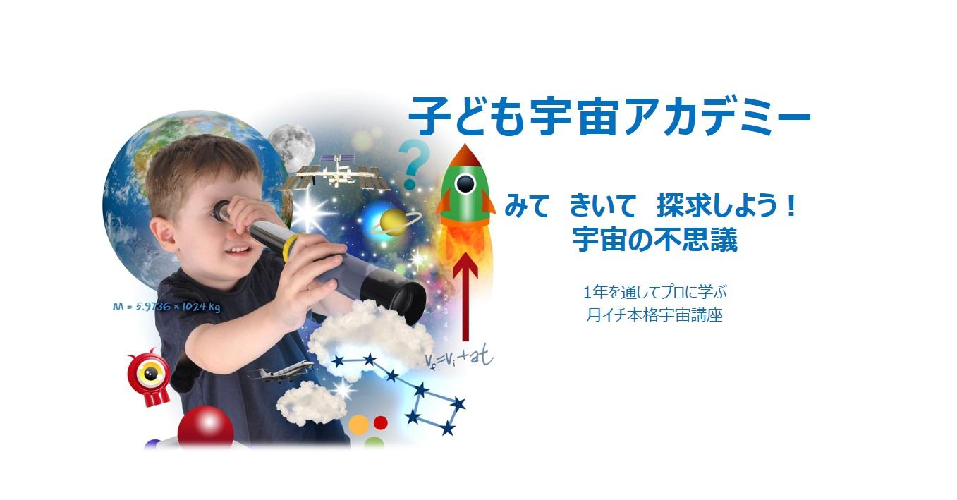 【子ども宇宙アカデミー】 みて、きいて、探求しよう!宇宙の不思議!