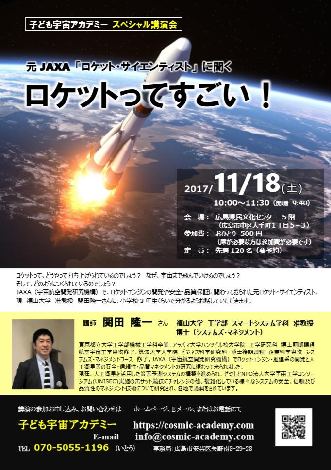 スペースX社の宇宙航海構想