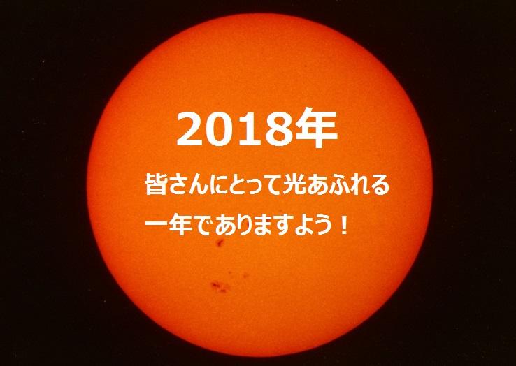 2018年 光あふれる一年を