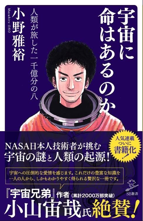 NASAサイエンティストの新刊本 「宇宙に命はあるのか」
