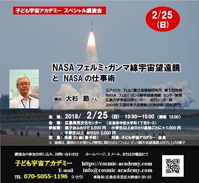 2月25日は、宇宙Weekend!!