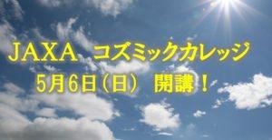 コズミックカレッジ@広島 開催!