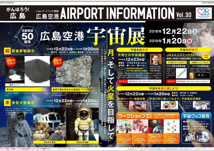 広島空港「宇宙展」