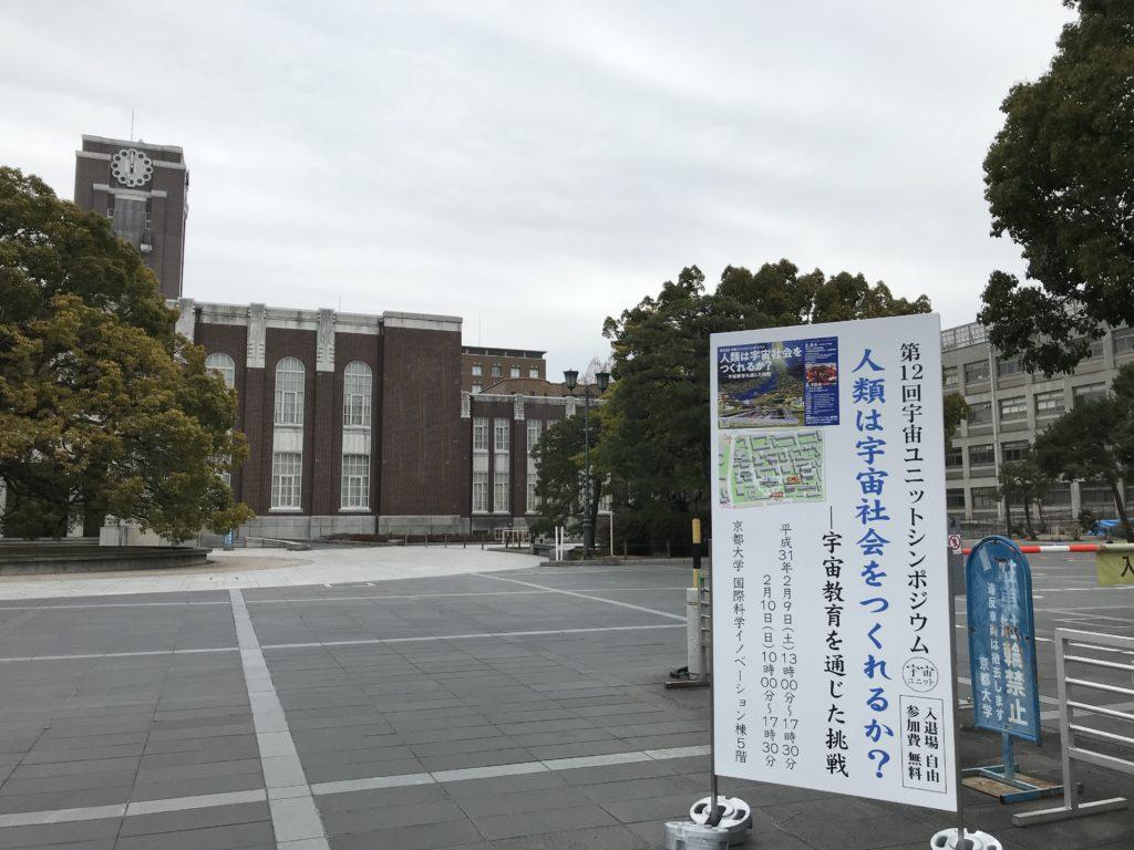 京大「宇宙ユニット」シンポジウムで、ポスター展示