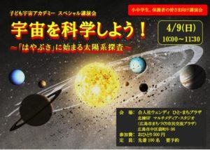 いよいよ今週末!太陽系探査の旅