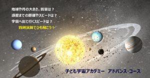 計算で宇宙をひも解く 月イチ講座 説明体験会