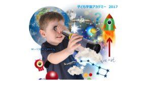 子ども宇宙アカデミー2017 ロゴ