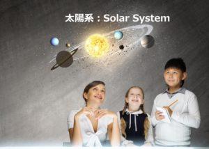 太陽系めぐり