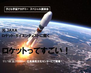 ロケット打ち上げ、続々!