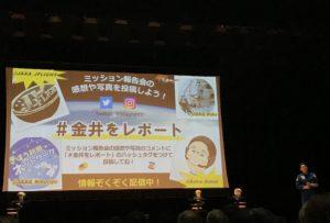 金井宇宙飛行士 ミッション報告会@広島県安芸郡坂町