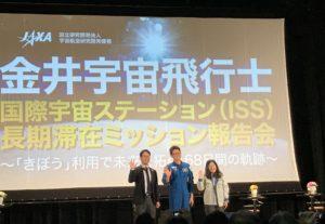 金井宇宙飛行士 報告会へ参加できなかった方へ…