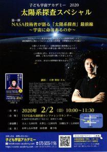 NASA技術者の「小野雅裕さん」ってどんな人!?