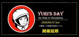 人類初!宇宙飛行記念日