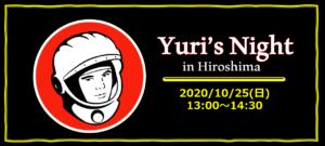 Yuri's Night 広島