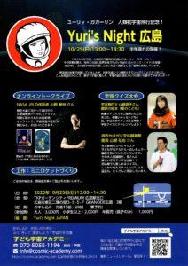 Yuri's Night 広島 2020