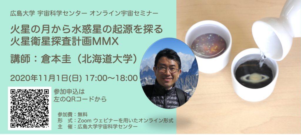 火星衛星探査プロジェクト MMX