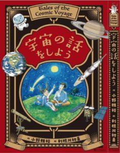 人生に響く1冊「宇宙の話をしよう!」