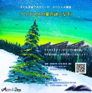 中止:「クリスマスの星の謎(なぞ)」