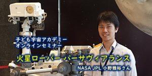 【レポート】オンラインセミナー:火星ローバー パーサヴィアランス