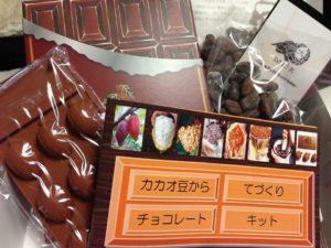 チョコレート・チャレンジ!!