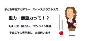 【レポート】オンライン 重力講座