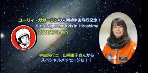 Yuri's Night広島に、あの方が!!