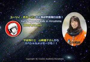 【レポート】Yuri's Night 広島